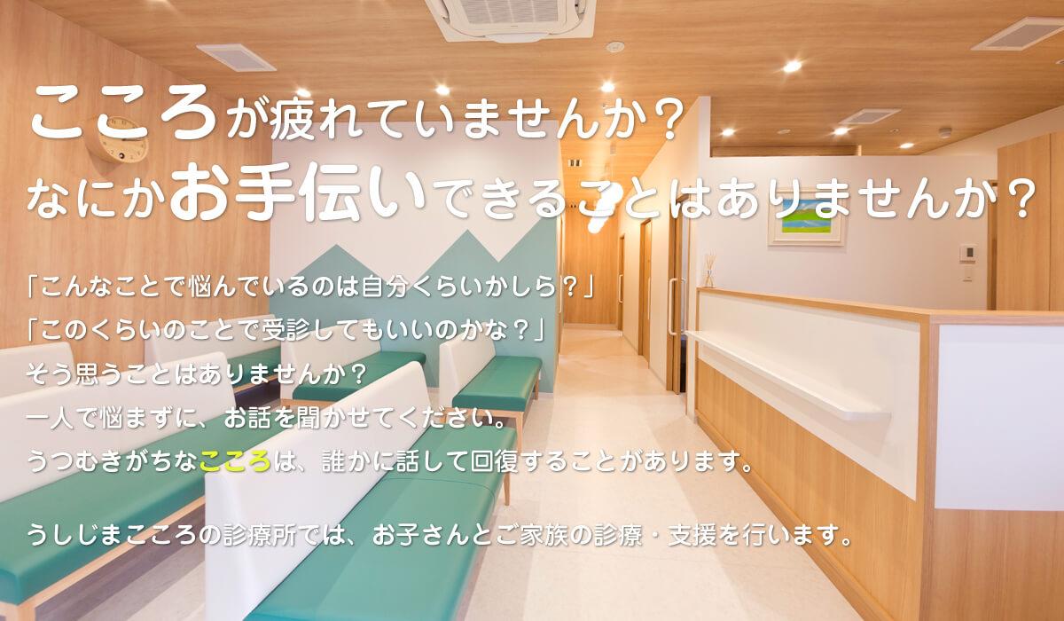 市川市の児童精神科・精神科・心療内科なら、うしじまこころの診療所